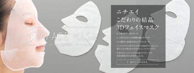 3Dマスク